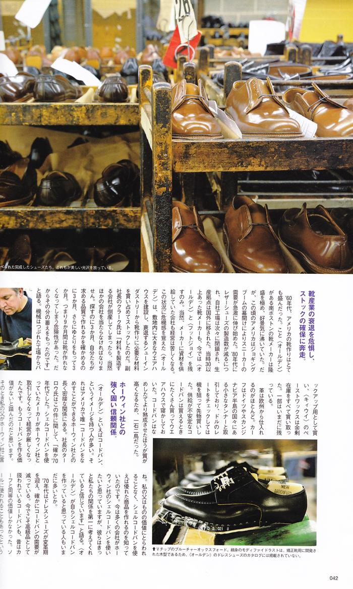 Alden Factory Visit - Beams - Page 2