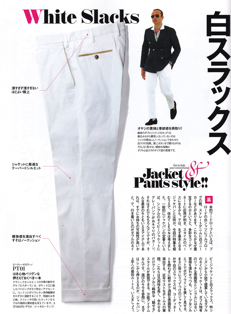 White Pants for Summer - Example 1