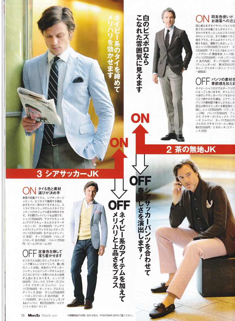 sportcoat_outfits_02