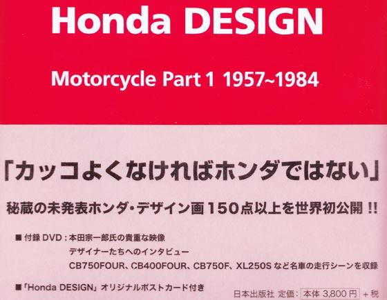 honda_design_01