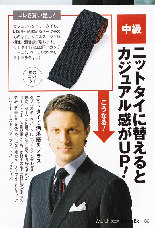Men's Ex Knit Tie 3