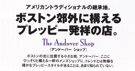 andover_shop_1