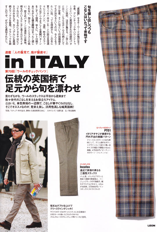patterned_trousers_1