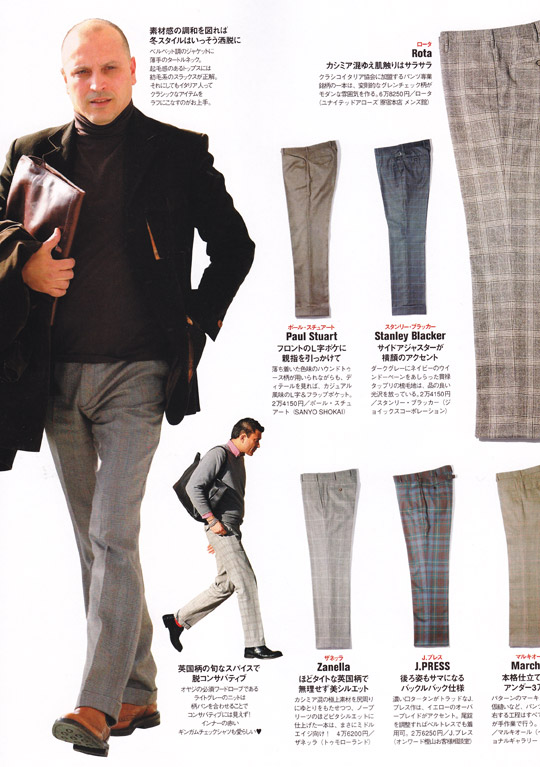 patterned_trousers_2