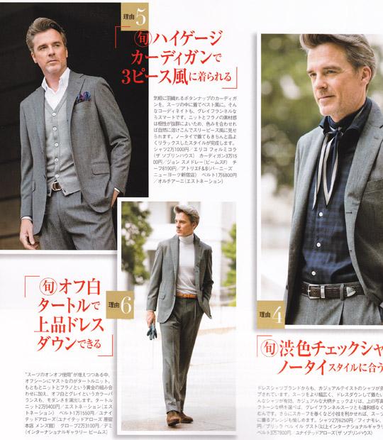 flannel_suit_2