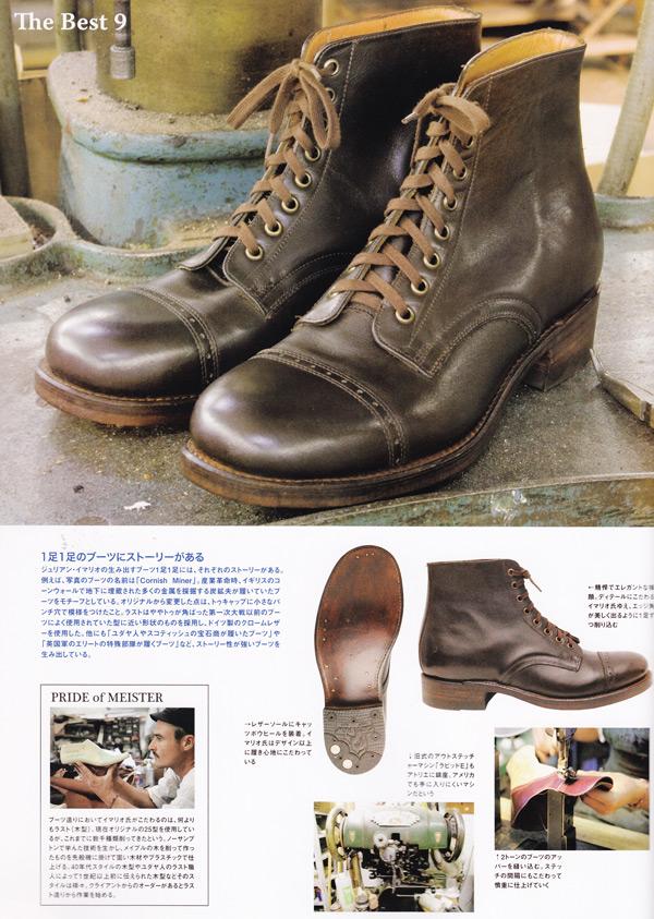 julian_boots_1