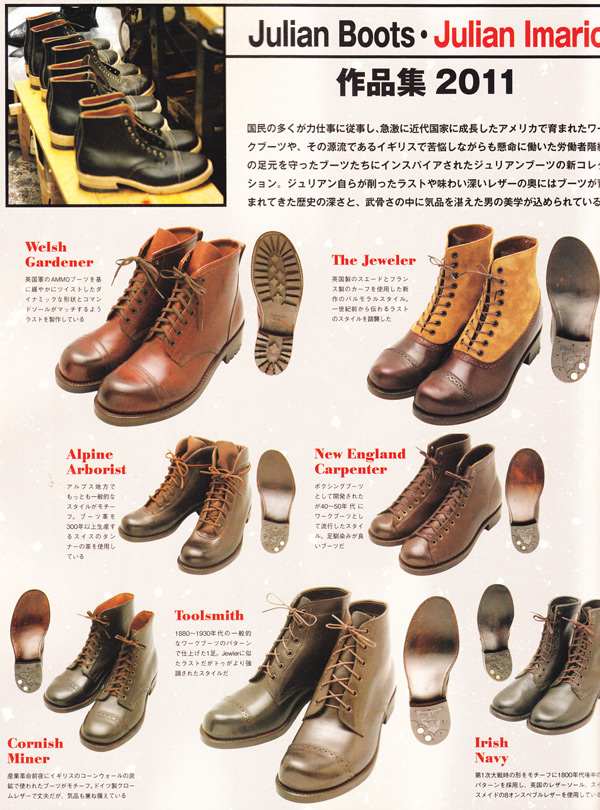 julian_boots_5